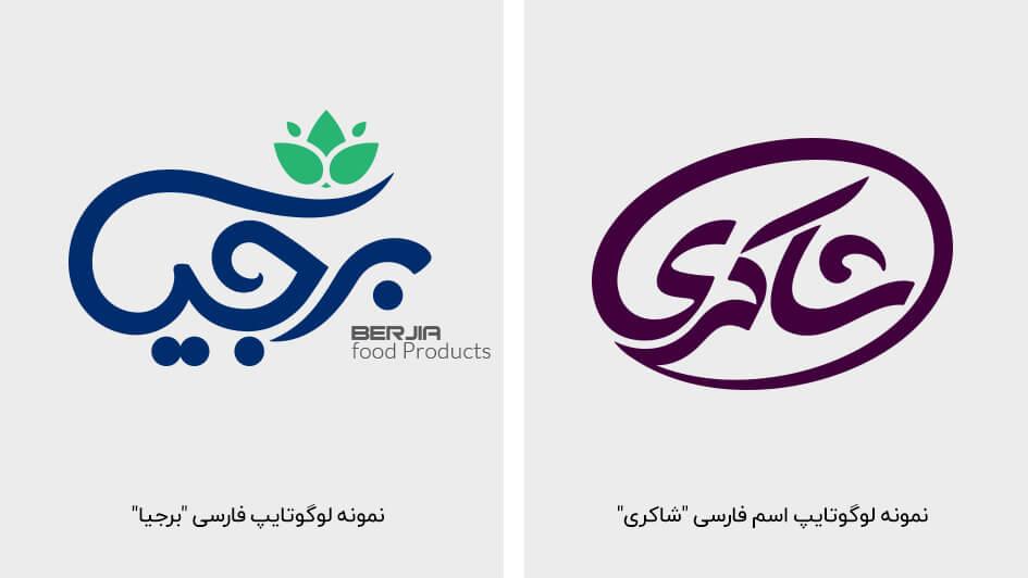 نمونه لوگوتایپ فارسی طراحی شده در استودیو سگال