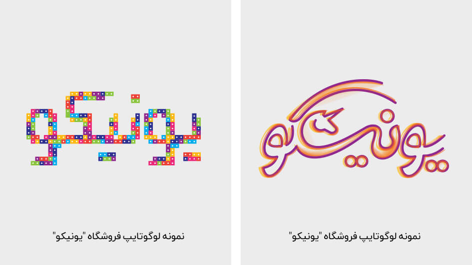 نمونه لوگوتایپ اسم فارسی