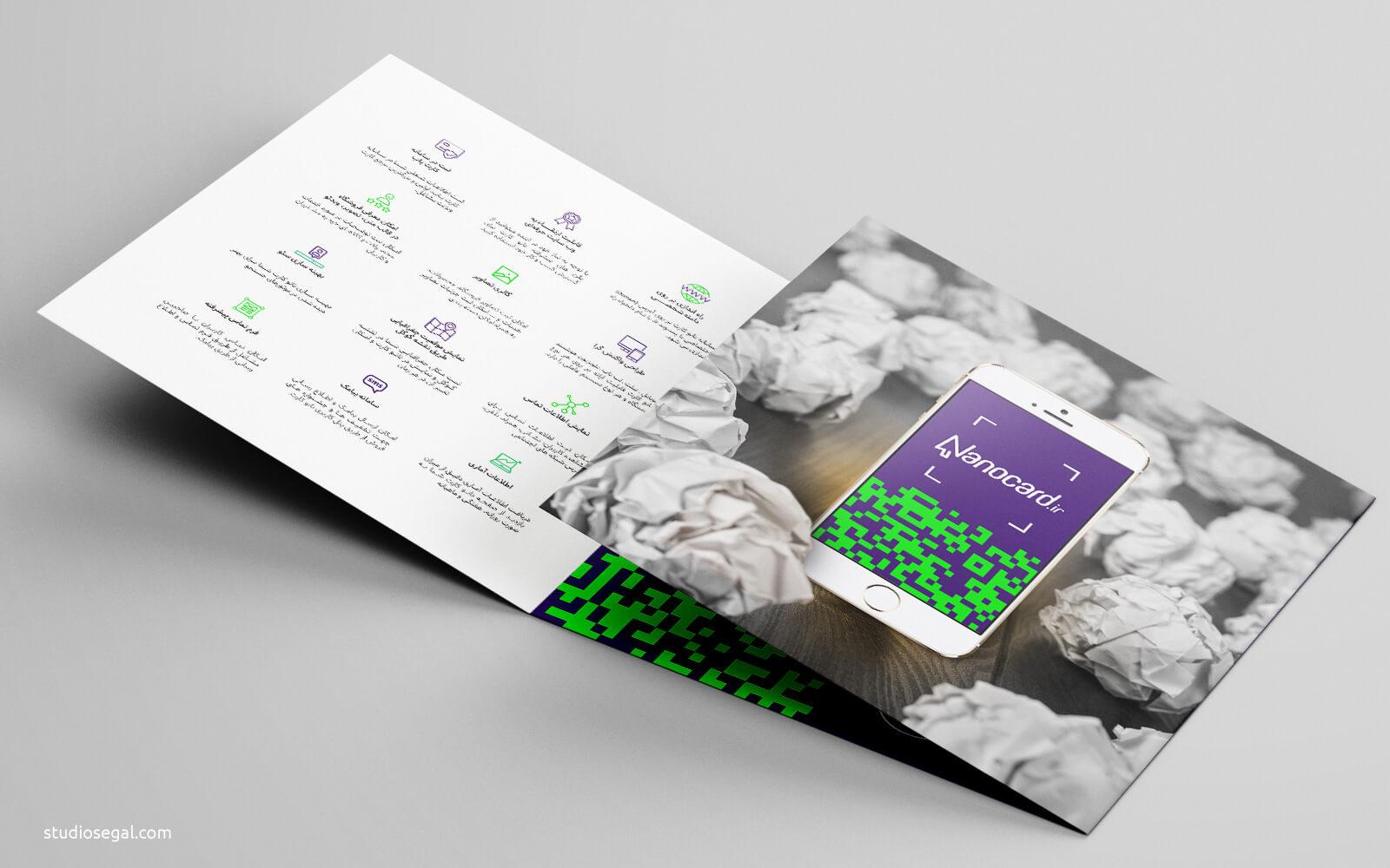 طراحی بروشور تبلیعاتی نانوکارت