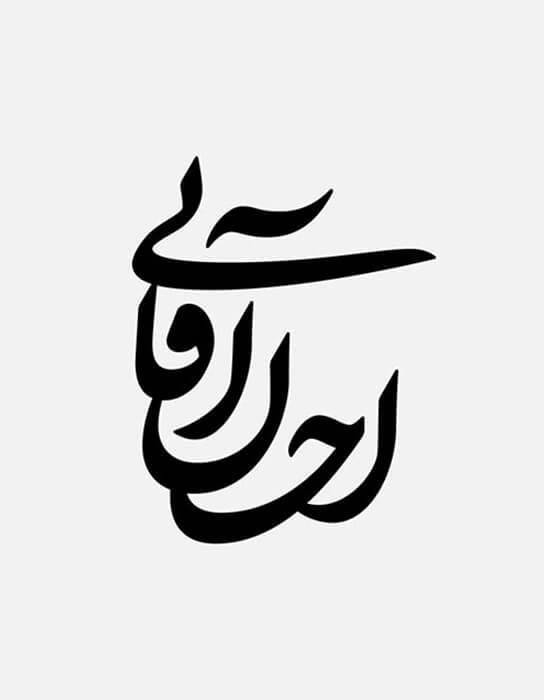 طراحی لوگوتایپ فارسی اسم