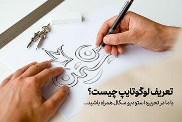 طراحی لوگوتایپ فارسی و تعریف آن