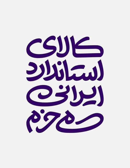 طراحی لوگوتایپ کمپین خرید کالای ایرانی