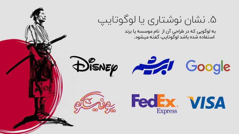 انواع لوگوتایپ های فارسی و انگلیسی